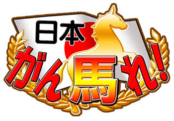 Nihon_ganbare_mini